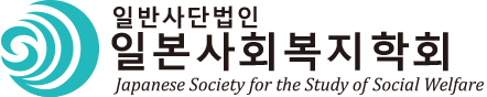 Japanese Society for the Study of Social Welfare