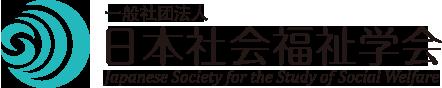 Japanese Society for the Study of Social Welfare